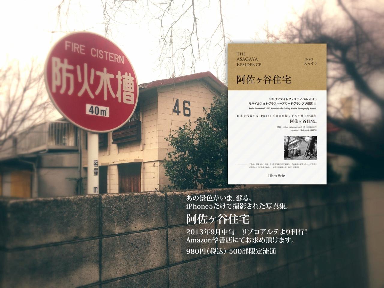 阿佐ヶ谷住宅サイト用写真集宣伝文言入り